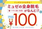 ミュゼ2018年初キャンペーン!全身脱毛+ワキV通い放題100円!