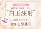 【湘南美容クリニック】白玉注射 最新施術に追加