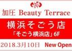 【加圧ビューティーテラス】03月10日 横浜そごう店を新規オープン