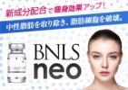【湘南美容クリニック】ダイエット注射BNLS neoを今月から値下げ