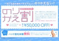 乗り換え割☆最大50,000円OFF!