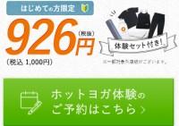 まずは1000円で体験してみよう!