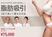 渋谷美容外科 渋谷院