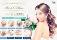 TBCのブライダルエステ♡トライアルコース5,000円