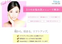 フェイシャルエステ革命3,000円で体験!