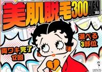 【新規限定】4つの部位合わせて300円で脱毛☆
