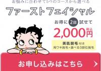 【新コース追加】ファーストフェイシャル2回2,000円!