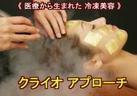 冷凍美容 クライオサロン
