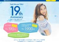 【19周年記念】11ヵ所から好きな1ヵ所選べて10回1,900円!