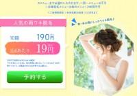【19周年記念】両ワキ脱毛10回が190円!